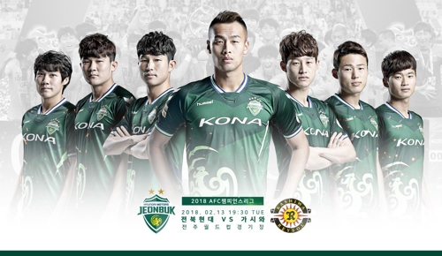 프로축구 전북 현대의 가시와와 ACL 챔피언스리그 개막전 예고 이미지