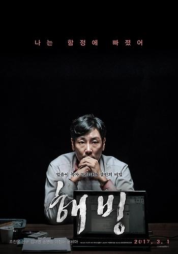 이수연 감독 영화 '해빙'