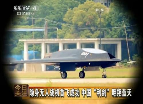중국의 스텔스 무인기 '리젠' [CCTV]