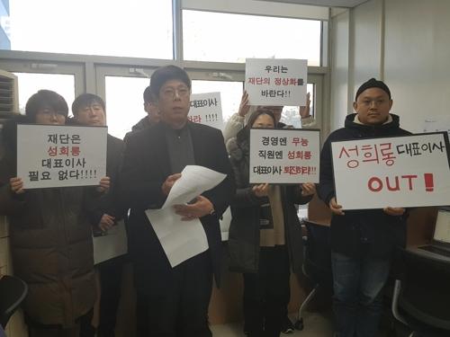 안양문화재단 노조, 성희롱 발언 대표이사 퇴진 요구