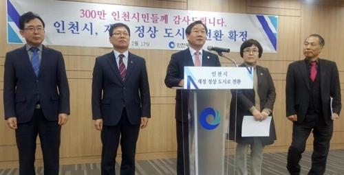 재정 정상 진입 발표하는 유정복 인천시장