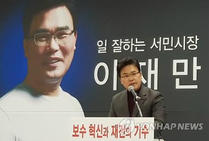이재만 전 자유한국당 최고위원