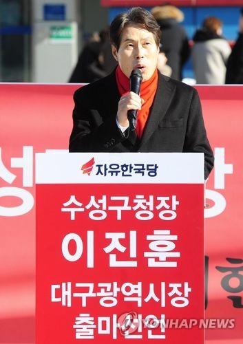 이진훈 전 수성구청장
