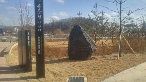 공릉천 주변에 조성된 송강 정철시비