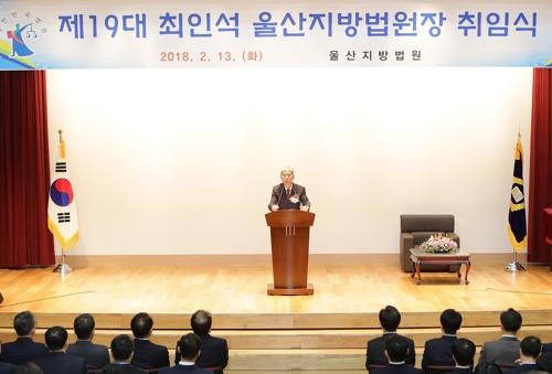 최인석 울산지방법원장 취임