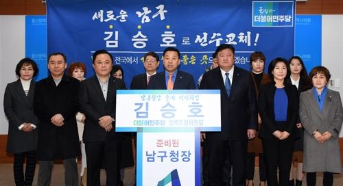 울산 남구청장 후보 출마 선언하는 김승호 위원장