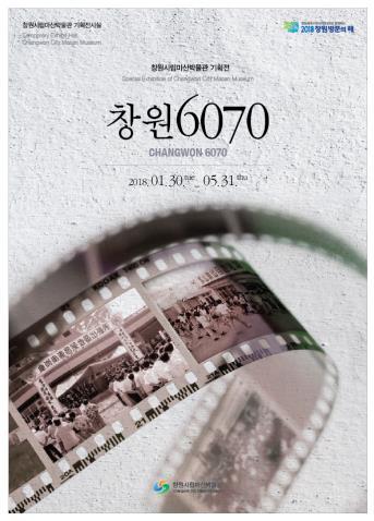 창원6070 기획전 포스터.