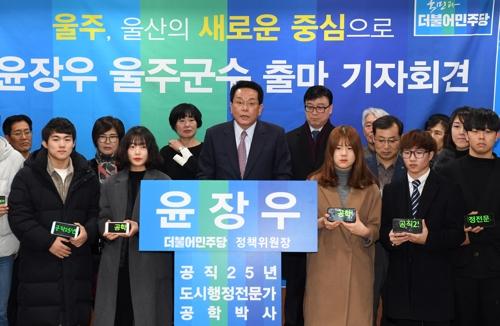 울주군수 출마 의사 밝히는 윤장우 정책위원장