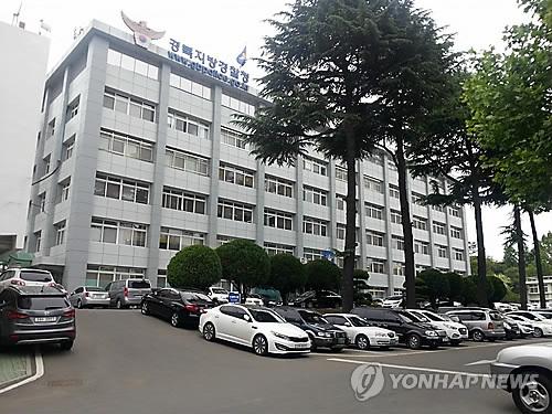 경북지방경찰청[연합뉴스 자료사진]
