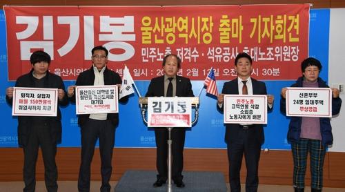 시장 출마 선언하는 김기봉 한국석유공사 전 노조위원장