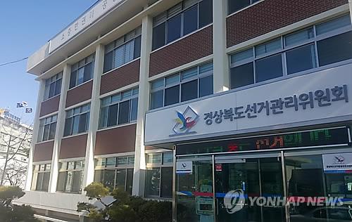 경북선거관리위원회