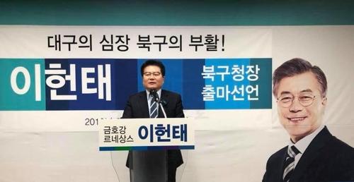 북구청장 출마 선언하는 이헌태 구의원 [이 의원 제공=연합뉴스]