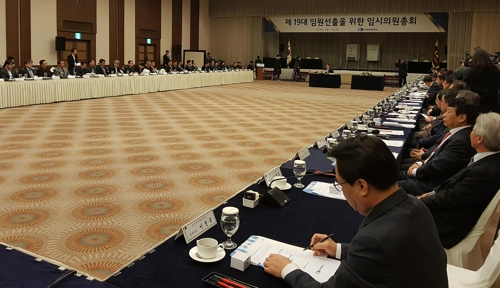 울산상공회의소 임원선출을 위한 임시의원 총회 개최
