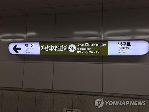 서울 지하철 7호선 가산디지털단지역 [연합뉴스 자료 사진]