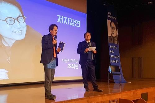 저자강연에 나선 조희연 서울시교육감