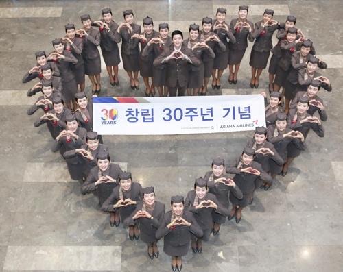 아시아나항공 창립 30주년 기념 행사 [아시아나항공 제공=연합뉴스]