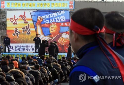 한국GM 군산공장 폐쇄 반대하는 조합원