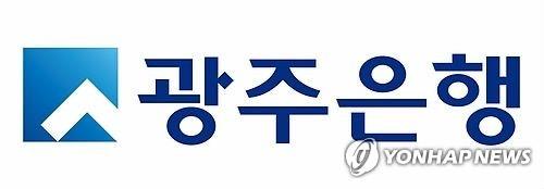 광주은행 로고[연합뉴스 자료사진]