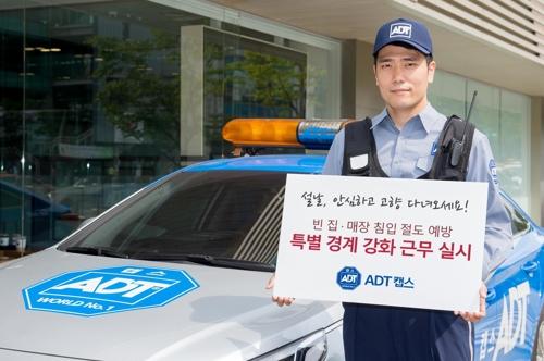 """ADT캡스 """"설 당일에 침입범죄 발생 가장 많아""""[ADT캡스 제공=연합뉴스]"""