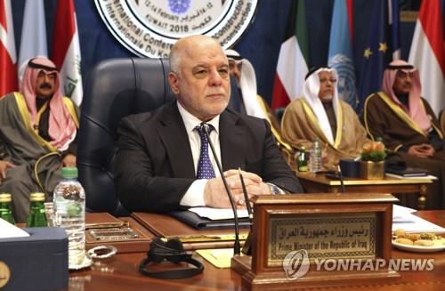이란크 재건을 위한 국제회의에 참석한 이라크 총리[AP=연합뉴스자료사진]