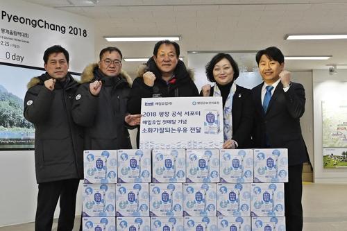 [올림픽] 매일유업, 평창군에 우유 2천18개 기부