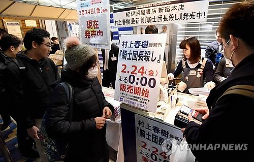 日 하루키 '기사단장 죽이기'…초판 130만부 발행