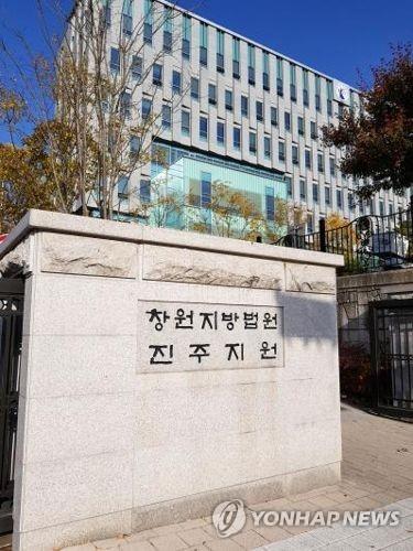 창원지법 진주지원[연합뉴스 자료사진]