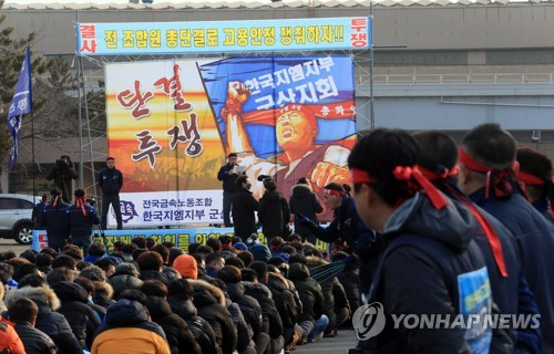 한국GM 군산공장 폐쇄 반대하는 조합원들