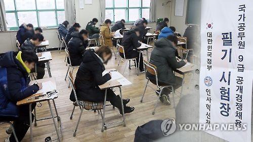 공무원 시험 [연합뉴스 TV]