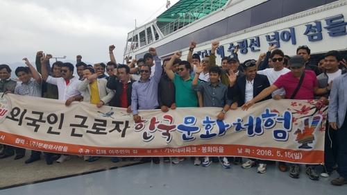 이주노동자 한국문화체험