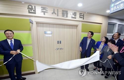 원주시 민원상담콜센터 개소식[연합뉴스 자료사진]