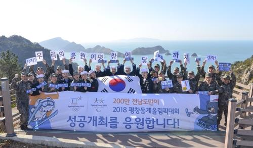 평창올림픽 성공개최 기원하는 해군 대원들 [해군 제3함대사령부 제공=연합뉴스]