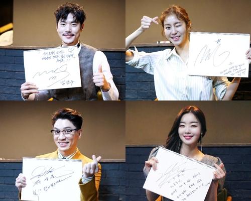 MBC '데릴남편 오작두' 배우들의 새해인사