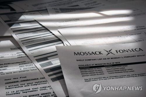 조세회피처 폭로 자료인 파나마 페이퍼스 [교도=연합뉴스 자료사진]