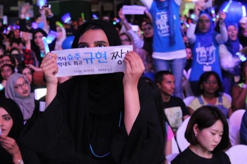 2016년 UAE 아부다비에서 열린 K-팝 콘서트[연합뉴스자료사진]