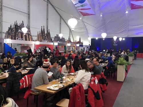 평창 세계음식문화관 모습