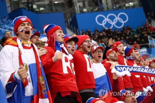 강릉하키센터에서 응원하는 러시아 팬들 [TASS=연합뉴스]