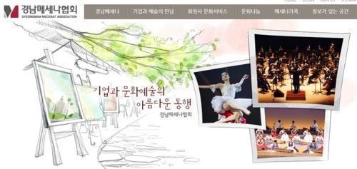 """경남메세나協 """"기업-예술단체 170개팀 이상 결연 목표"""""""