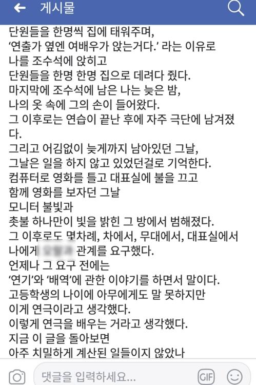 미성년자 성폭행 의혹 극단 대표, 방과후학교 강사로 활동