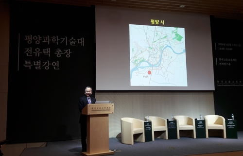 전유택 평양과학기술대학 총장 강연