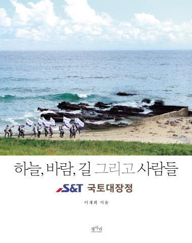 S&T그룹 650㎞ 국토대장정 책으로 발간