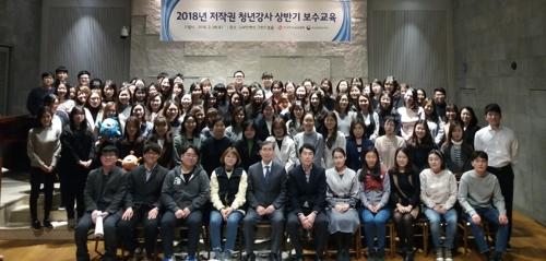 2018년 저작권 청년강사 위촉식