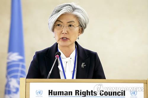 유엔인권이사회 기조연설하는 강경화