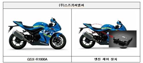 엔진제어장치 관련 결함으로 리콜되는 GSX-R1000A [국토교통부 제공=연합뉴스]