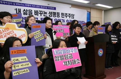"""경남 여성계 """"미투 선언 지지·성평등 개헌 촉구"""""""