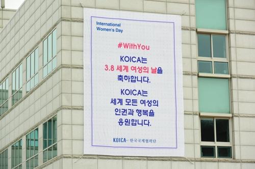 코이카 건물 외벽에 내건 '세계 여성의 날' 축하 현수막.