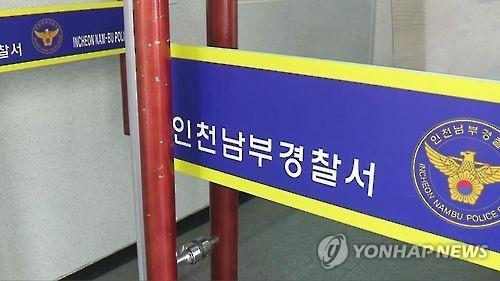 인천 남부경찰서[연합뉴스 자료 사진]