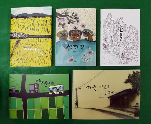 지리산·섬진강·하동 여행그림책[하동군 제공]