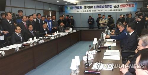 민주 GM특위, 군산서 간담회