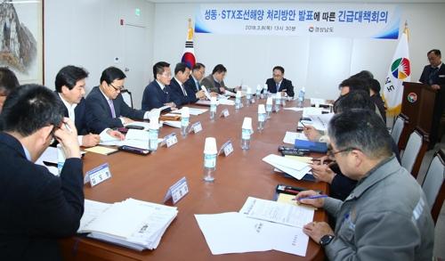 경남도, 성동·STX조선해양 긴급대책회의